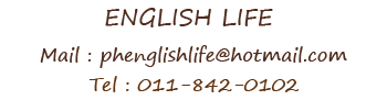 englishlife_tel_mail